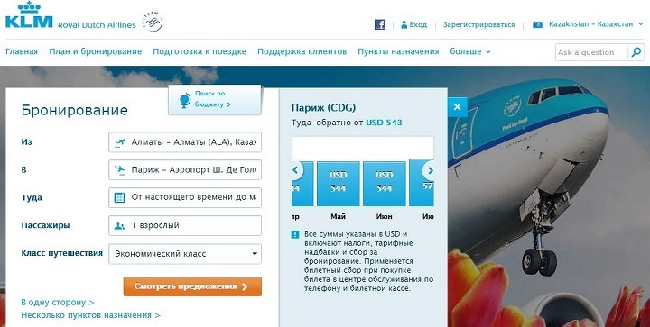 Билеты на самолет астана париж билеты на самолетв болгарию наапрель со скидкой