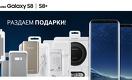 Samsung радует покупателей Galaxy S8 | S8+ желанными подарками