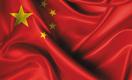 Китай через 20 лет