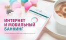 Приложение ForteBank признано лучшим мобильным банком