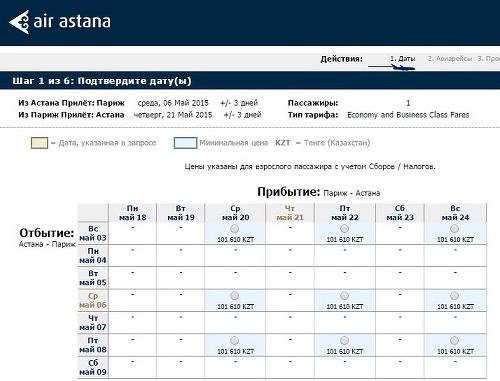 Билет на самолет астана алматы цены купить авиабилеты спб милан