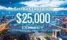 Победитель «Битвы стартапов» получит в Астане 6,9 млн тенге