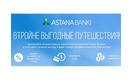 Тройная выгода на туристическом портале Банка Астаны