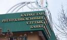 Политика стабильности Нацбанка Казахстана