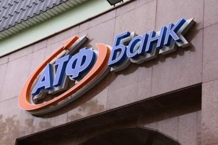 как оплатить кредит атф банка кредиты под залог коммунальной квартиры