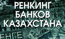 Ренкинг банков Казахстана — 2016