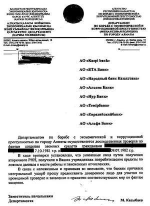 Помощь в получении кредита в красноярске без предоплаты с плохой ки и черным списком