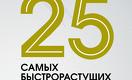 25 самых быстрорастущих компаний Казахстана — 2016