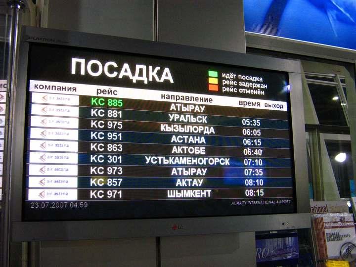 Билет на самолет астана уральск снится билеты на самолет