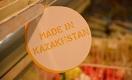 Супермаркеты продают зарубежные товары под видом казахстанских