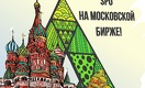 АО «Банк Астаны» провел успешное SPO на Московской бирже