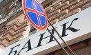 Нацбанк РК запретил двум банкам привлекать депозиты физлиц
