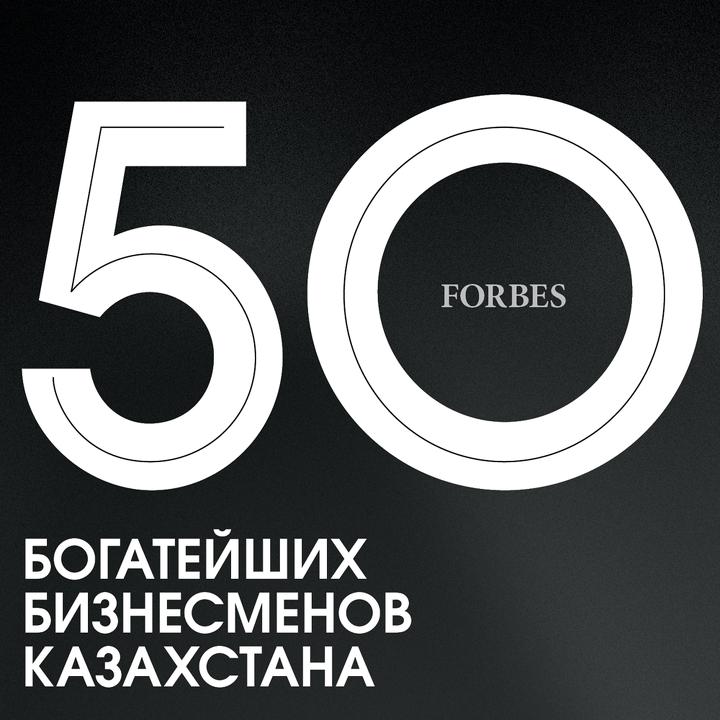 50 2016 Forbes Kazakhstan