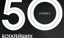 50 богатейших бизнесменов Казахстана - 2016
