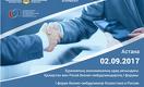 І форум бизнес-омбудсменов Казахстана и России пройдёт в Астане