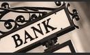 На оздоровление банковской системы будет выделено 2 трлн тенге