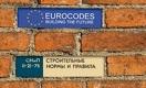 Еврокод заменит СНиП?