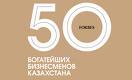 50 богатейших бизнесменов Казахстана — 2017