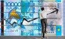 Какая монетарная политика нужна Казахстану