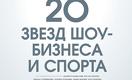 20 звезд шоу-бизнеса и спорта Казахстана - 2016