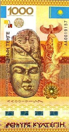 Российский рубль (RUB) и Тенге (KZT): бесплатный