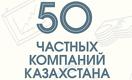 Топ 50 частных компаний Казахстана