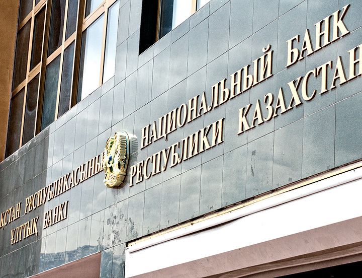 Национальный банк РК принял очередное решение по базовой ставке — Forbes  Kazakhstan