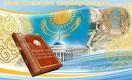 «Казахстанцам стоит сделать Конституцию своей настольной книгой»