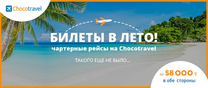 Купить чартерный авиабилет до паттайи стоимость билета на самолете из москвы до кишинева