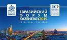 10-й форум Kazenergy: Казахстанской энергетике нужна подзарядка