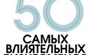50 самых влиятельных бизнесменов Казахстана - 2015