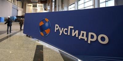 «РусГидро» предлагает банкам казначейский пакет