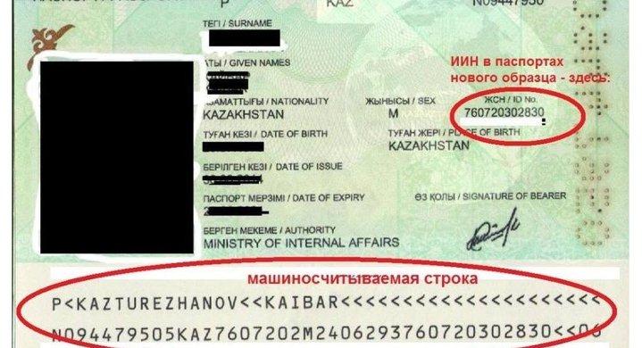паспорт казахстана нового образца - фото 4