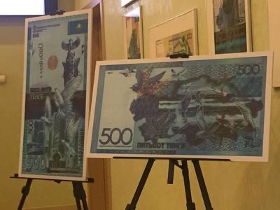 Национальный банк Казахстана выпустил новейшую купюру номиналом 500 тенге