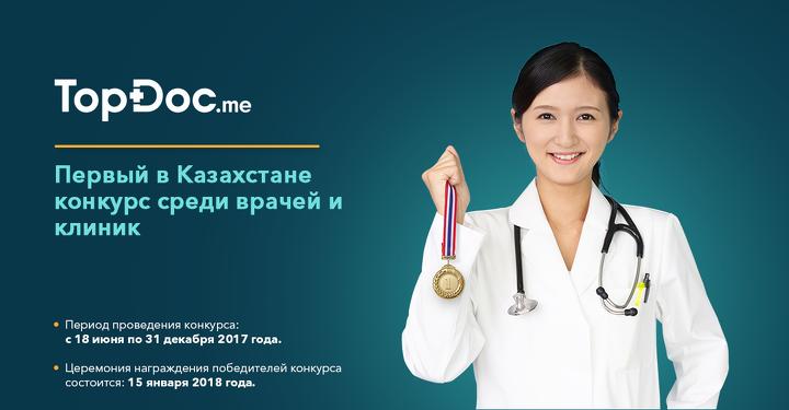 Конкурс на лучшего врача 2018 года